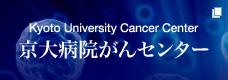 京大病院 がんセンター