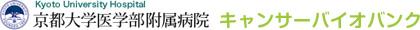 京都大学医学部附属病院 キャンサーバイオバンク