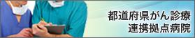 都道府県がん診療